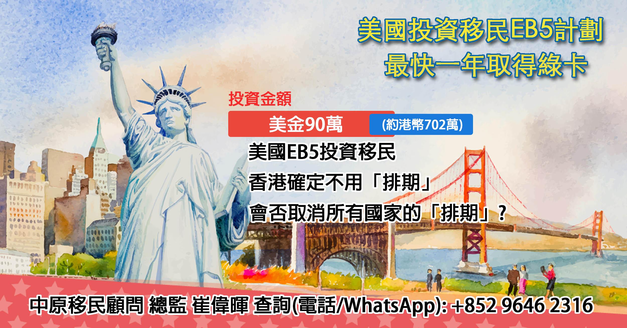 美國EB5投資移民 香港出生申請人需要排期嗎?