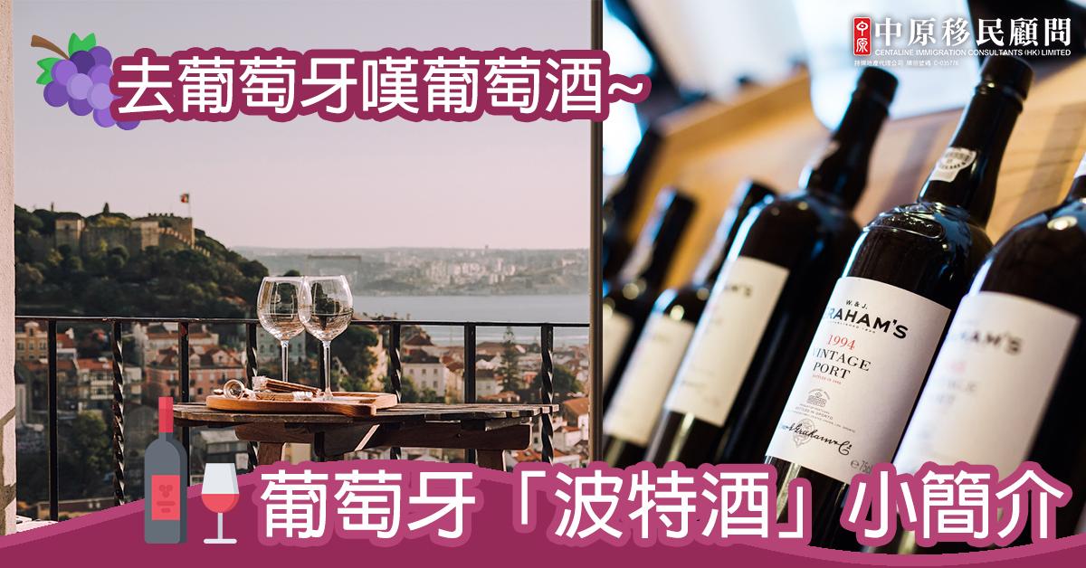 葡萄牙的酒享負盛名