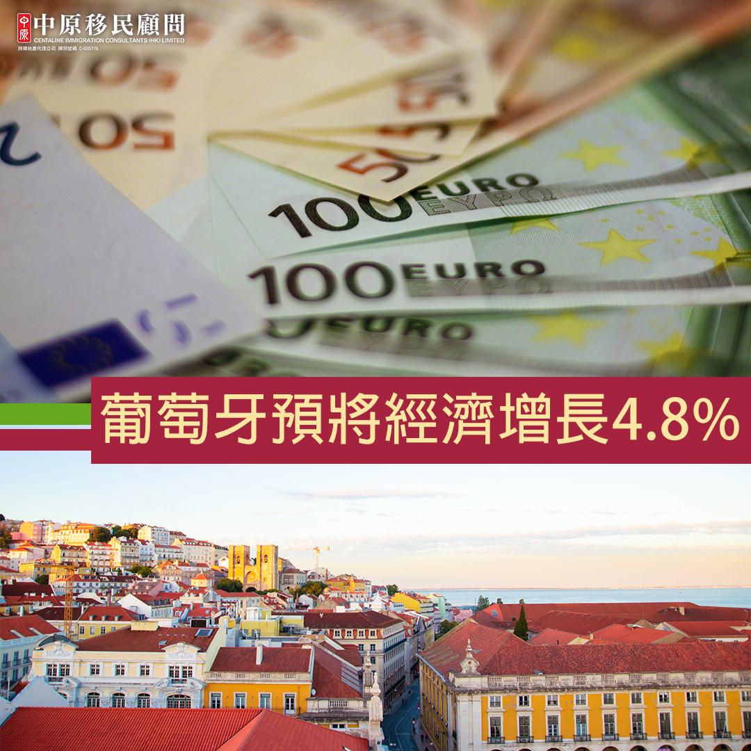 預期葡萄牙今年經濟增長4.8%