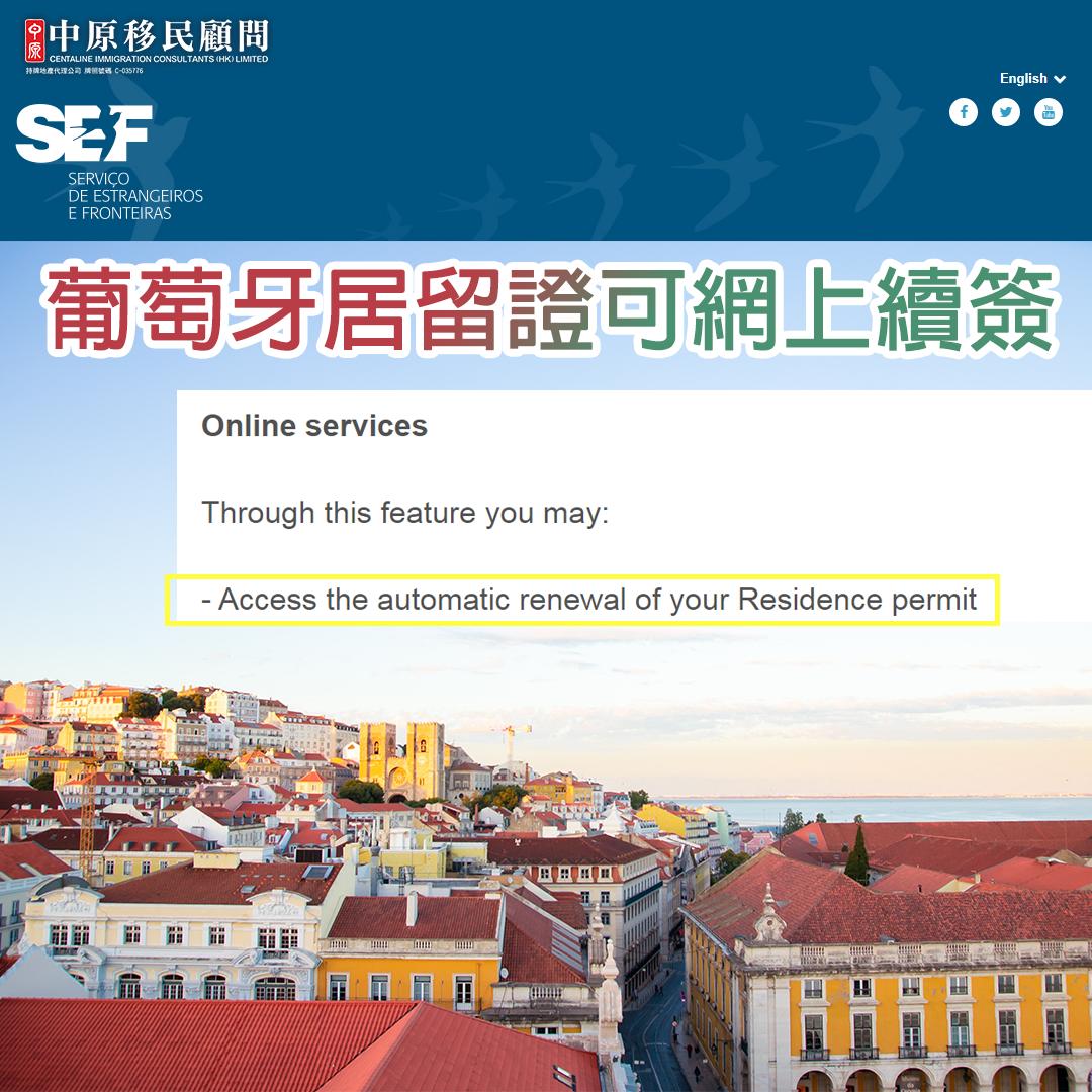 葡萄牙居留證可續簽