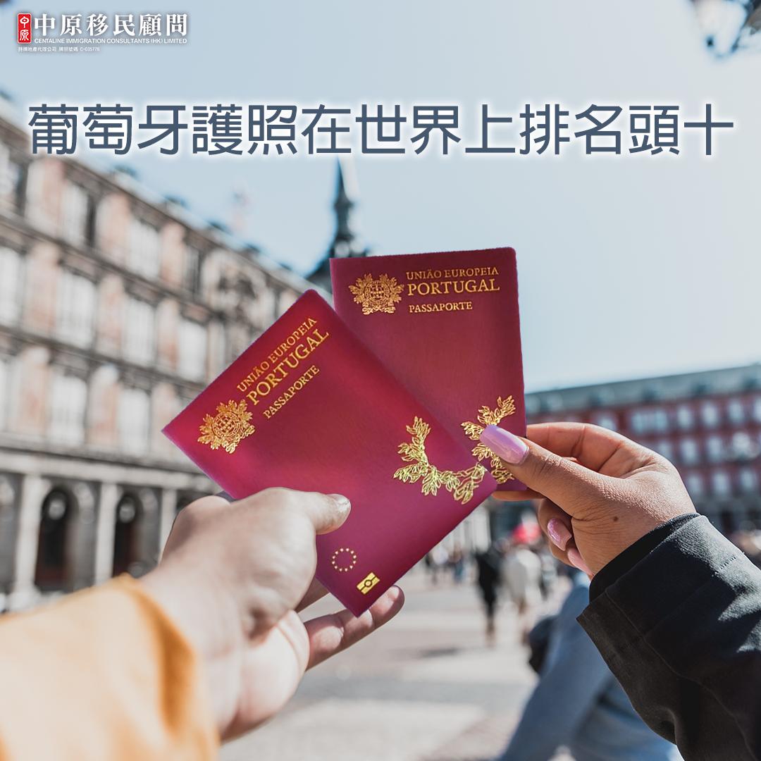 葡萄牙護照在世界上排名頭十