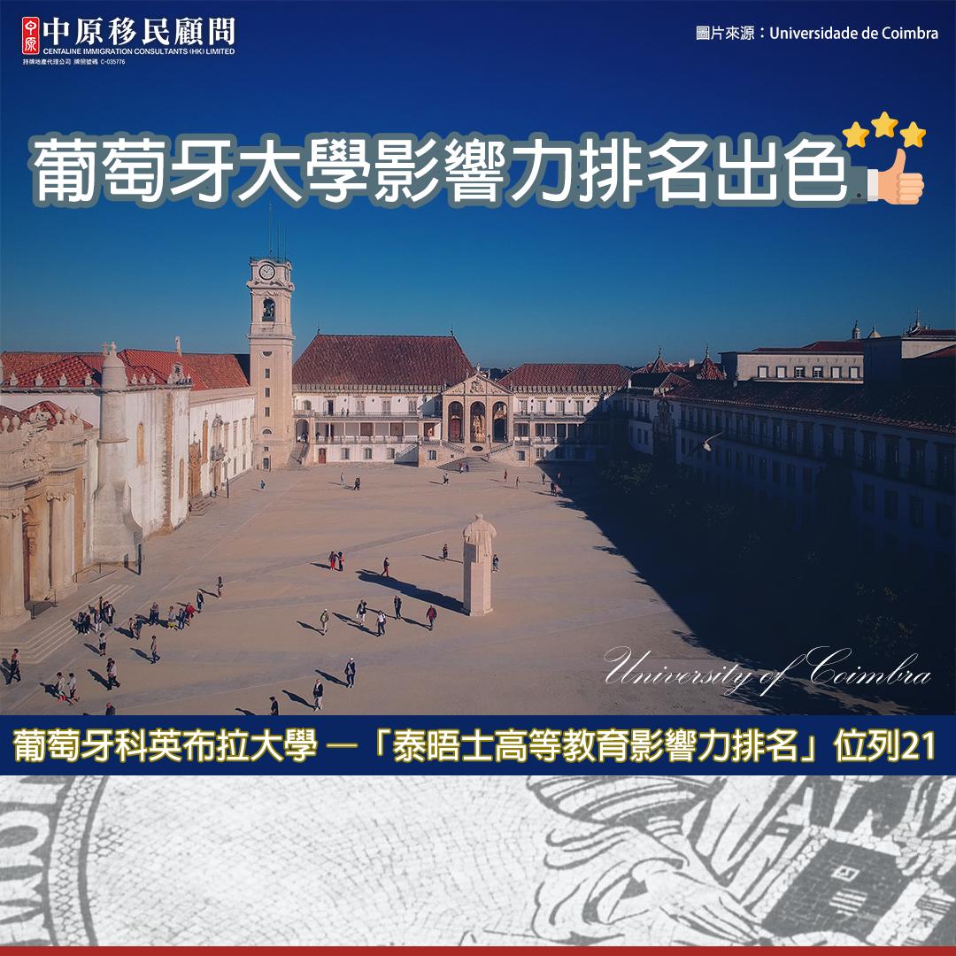 葡萄牙大學影響力排名出色