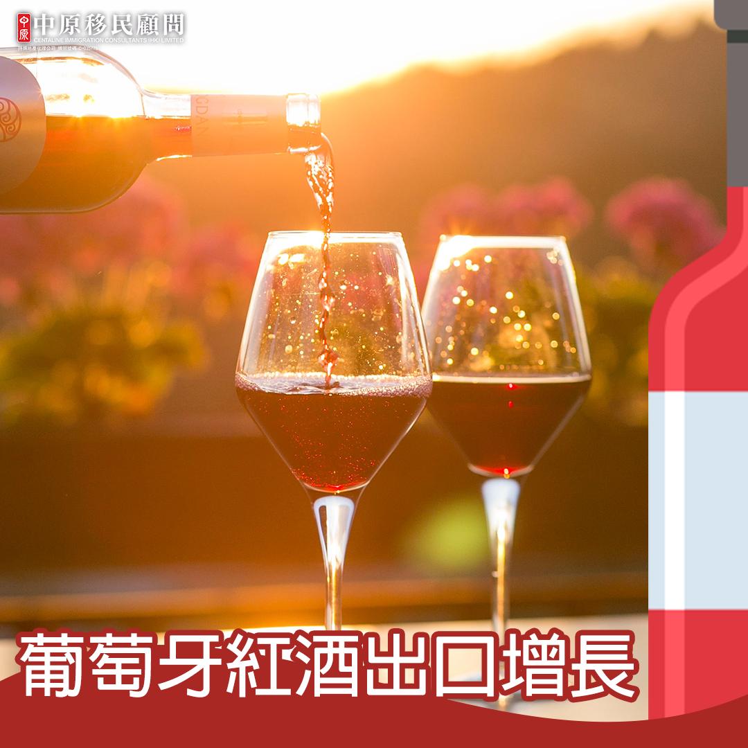 葡萄牙紅酒出口增長