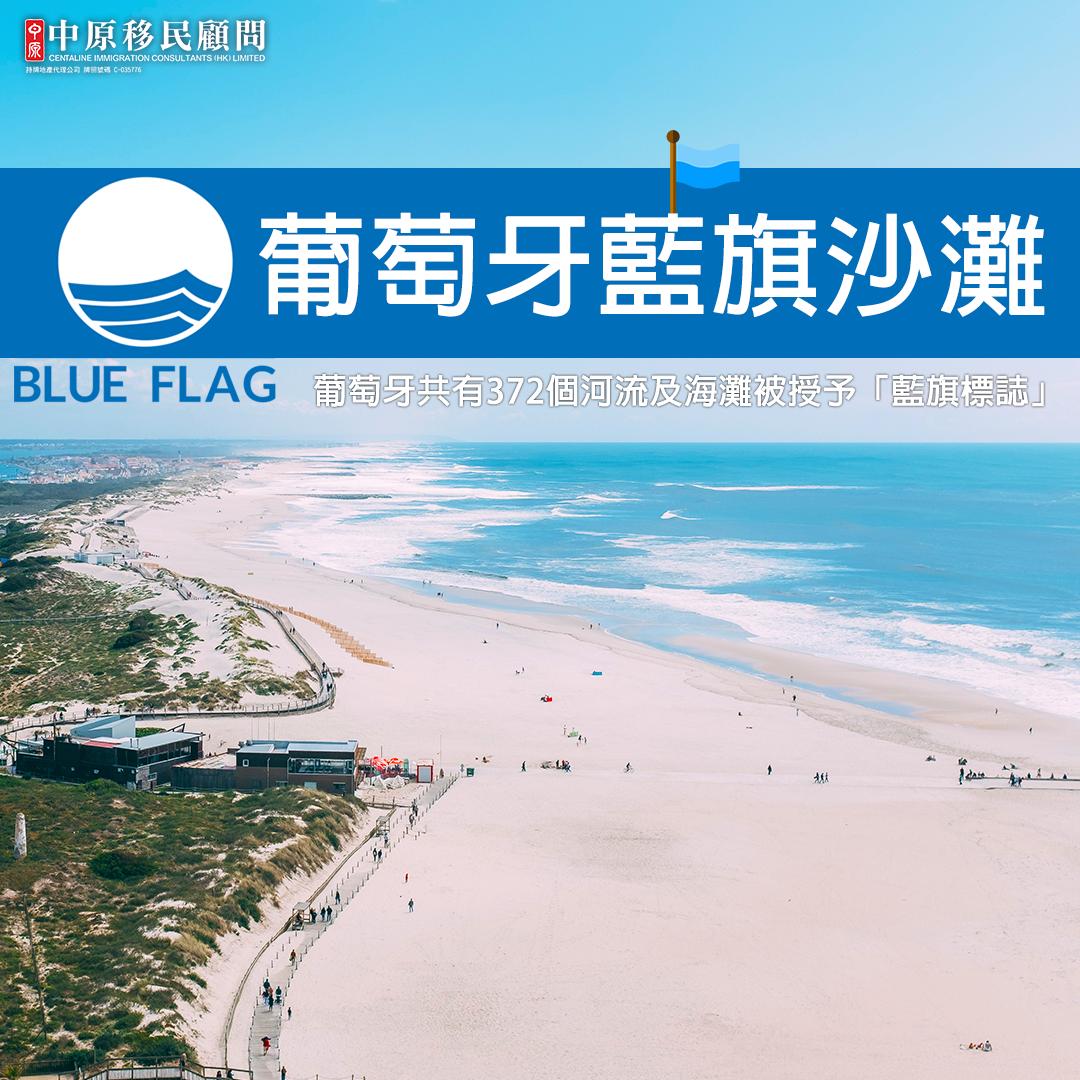葡萄牙的藍旗沙灘