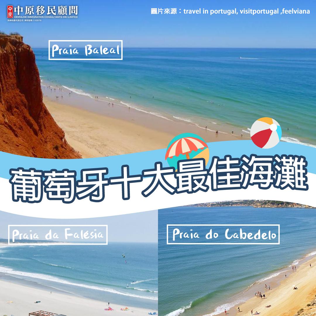 葡萄牙十大最佳海灘
