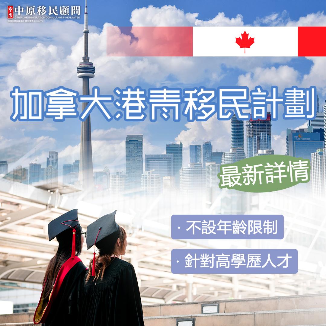 加拿大便利港青移民計劃最新詳情