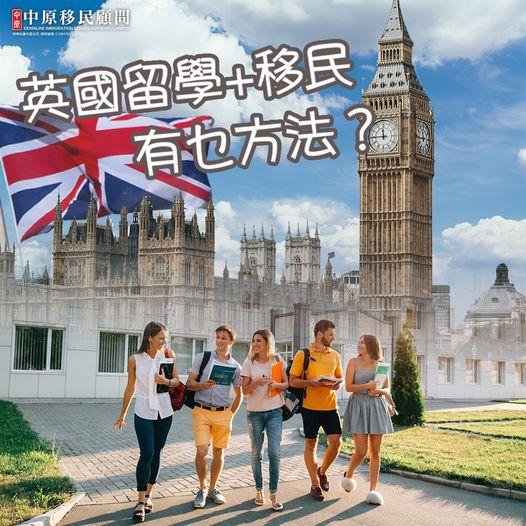 英國留學+移民有乜方法?