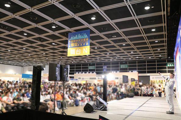 第二屆國際移民及置業展覽回顧