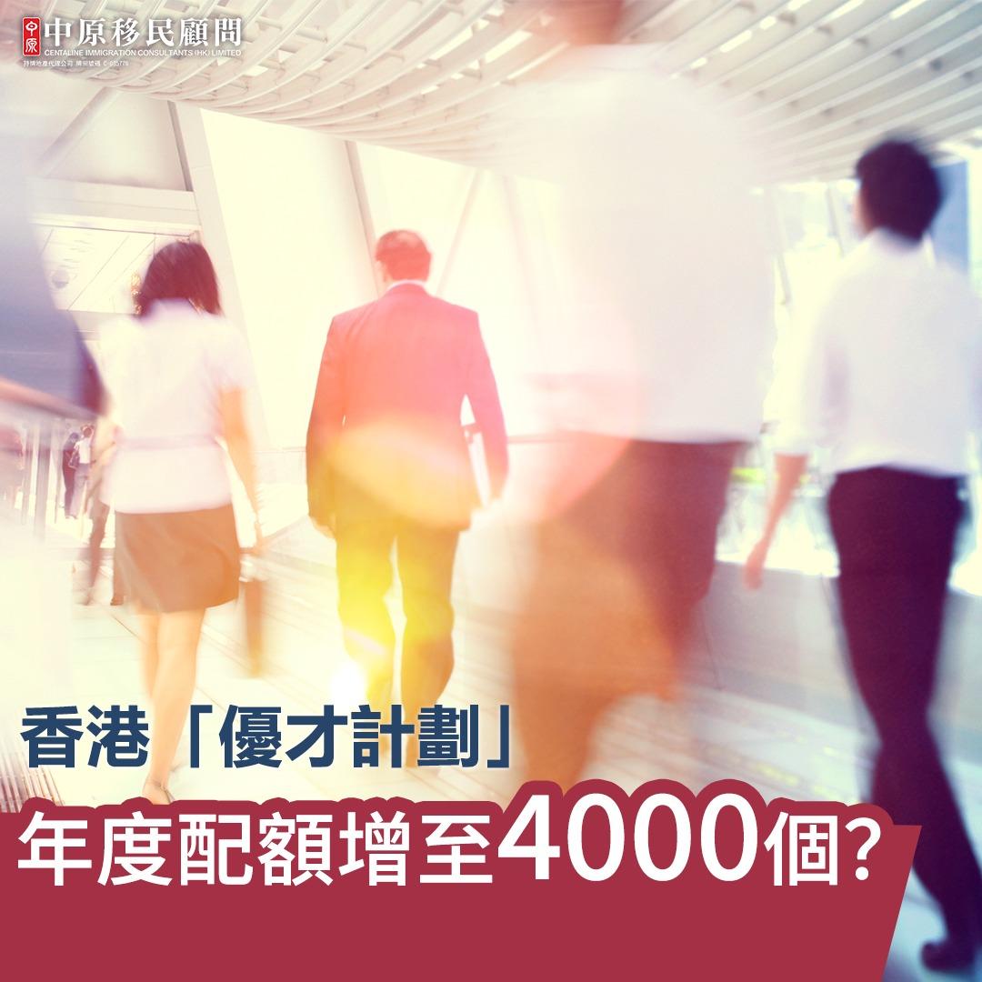 香港「優才計劃」年度配額增至4000個❓