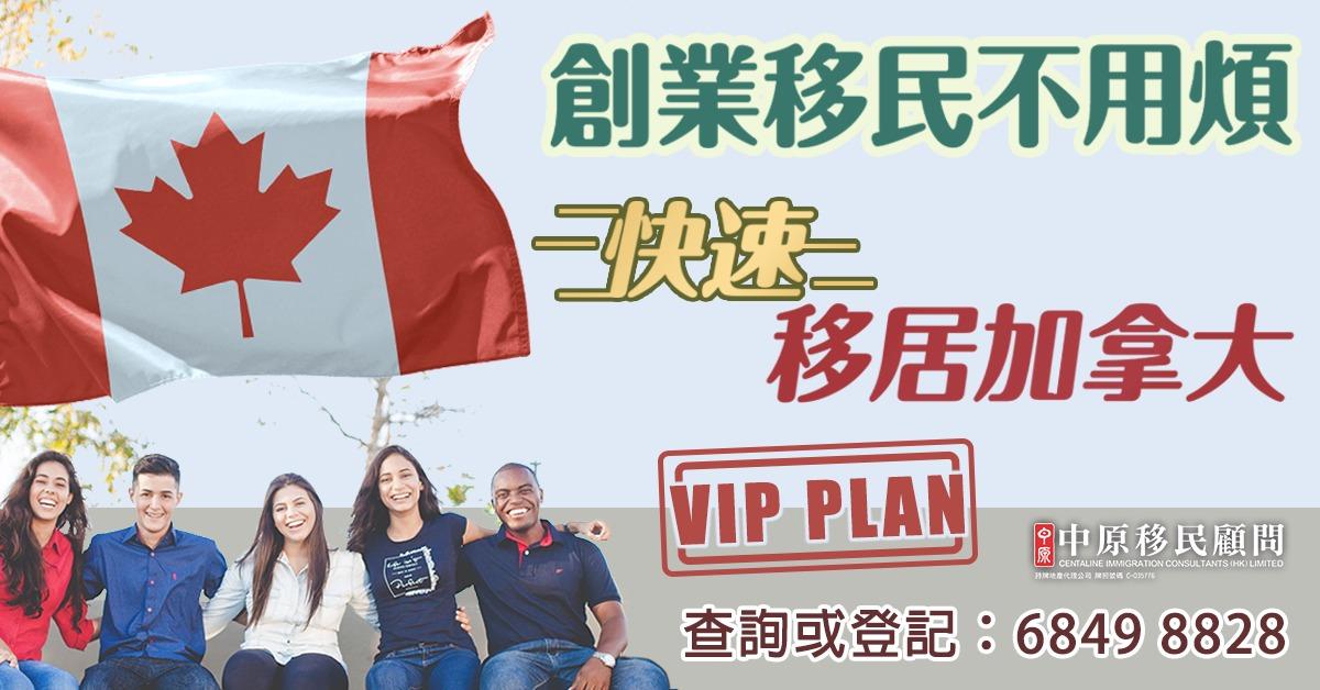 加拿大創業移民 - 初創企業簽證(SUV)